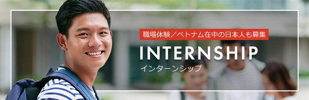 現場体験 / ベトナム在住の日本人も募集 INTERNSHIP インターンシップ
